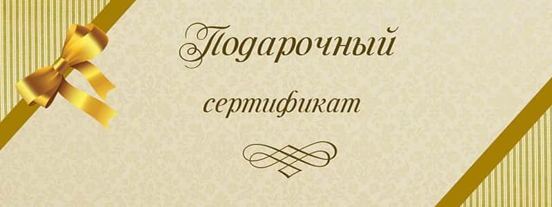 Подарочный сеертификат на отдых в Подмосковье