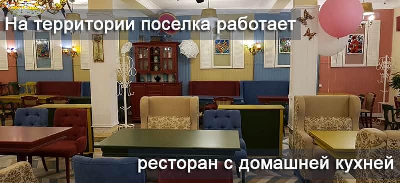 restoran4nov